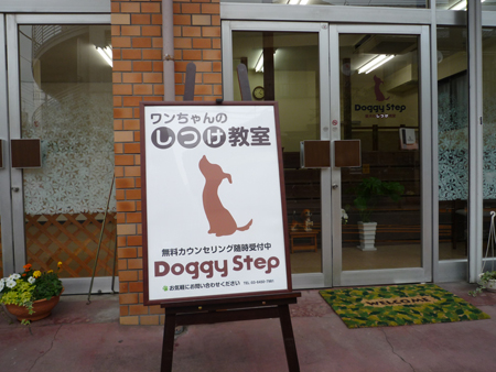 DoggyStep外観1.jpg